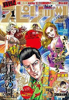 Amazon.co.jp: 月刊!スピリッ...