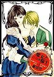 魔女と貴血の騎士(4) (冬水社・いち*ラキコミックス)