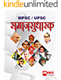 SAMAJSUDHARAK (MPSC History) (Marathi Edition)