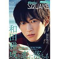 【Amazon.co.jp 限定】『ザテレビジョン SQUARE』和田雅成 Amazon限定絵柄A5サイズ生写真付