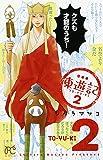東遊記2 (プリンセスコミックス)