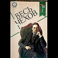 Весь Чехов (Великие Русские) (Russian Edition)