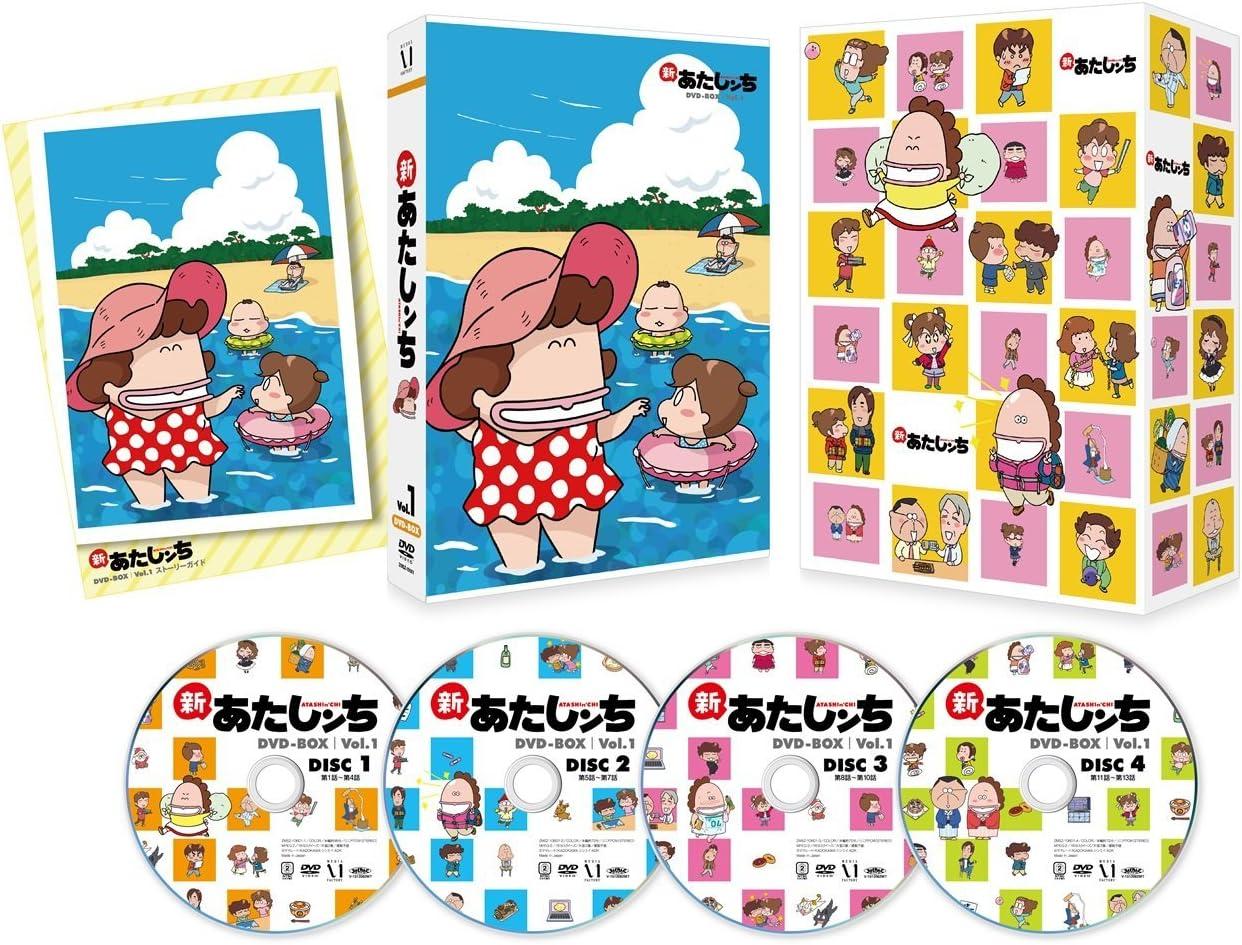 Amazon 新あたしンち Dvd Box Vol 1 アニメ