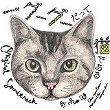 連続ドラマW グーグーだって猫である / オリジナル・サウンドトラック