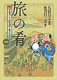 旅の肴 ~十返舎一九 浮世道中 旅がらす~ (1) (バーズコミックス)