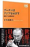 プーチンはアジアをめざす―激変する国際政治 (NHK出版新書 448)