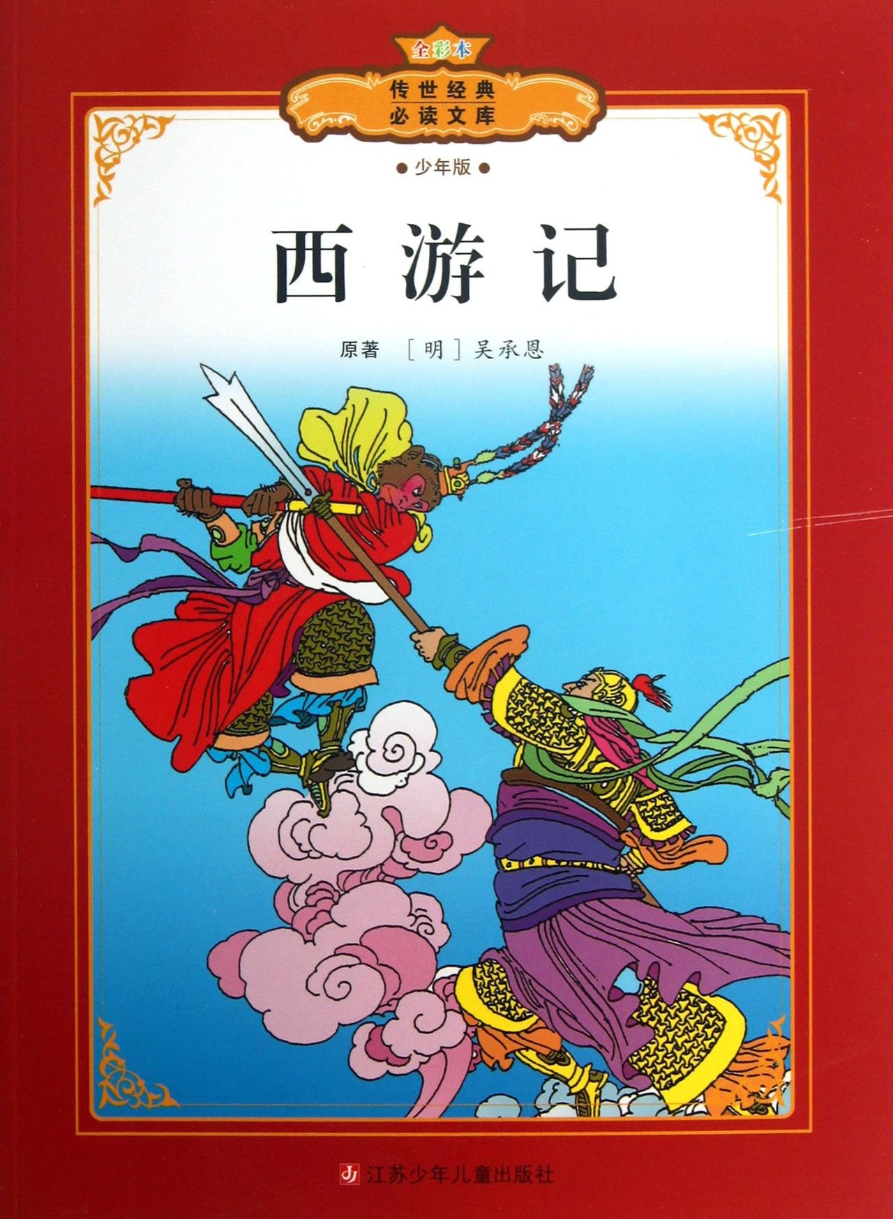 Classics John Wiley & Sons : Journey to the West ( Junior Edition ) ( full color this )(Chinese Edition) ebook