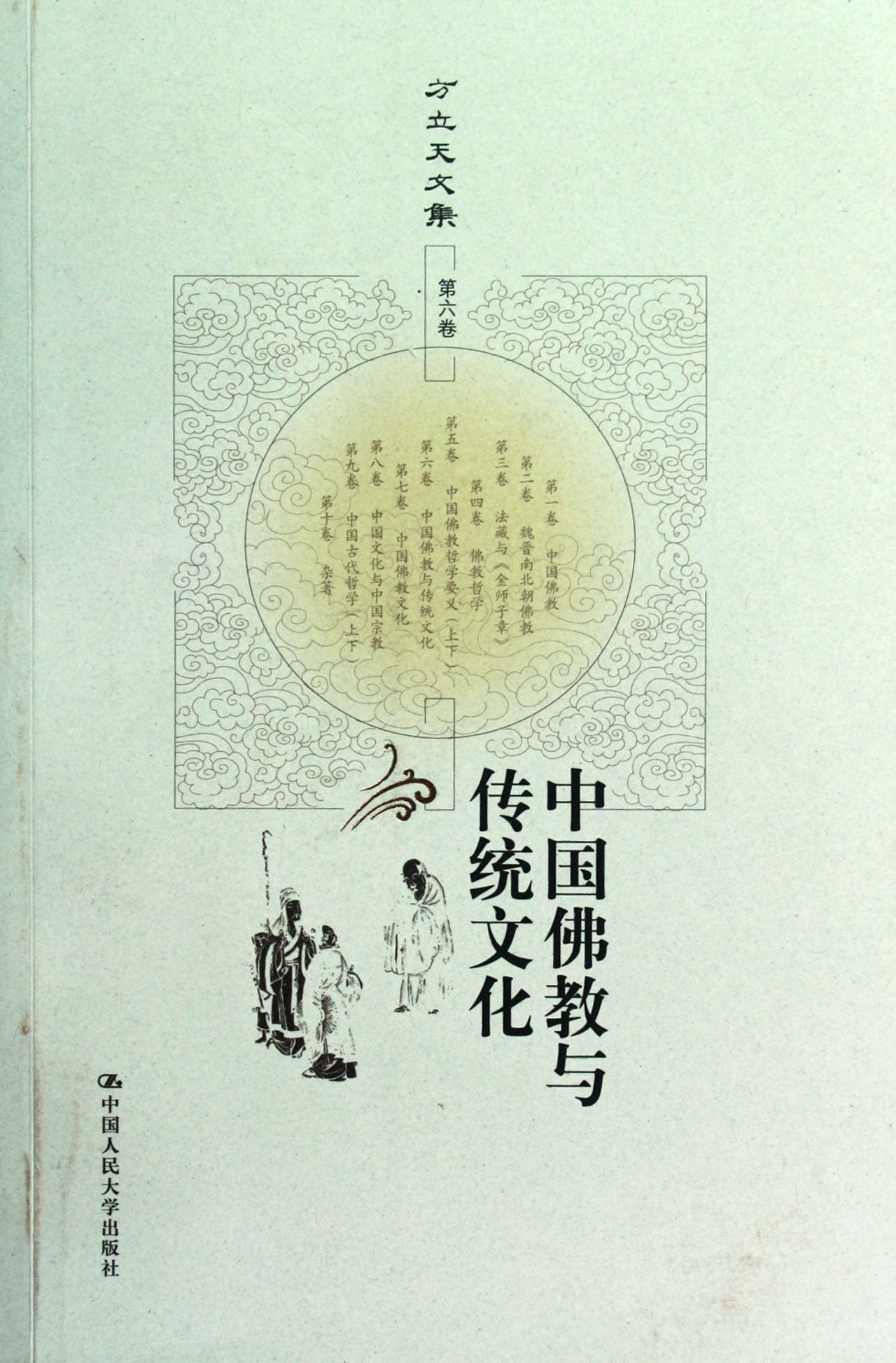Collected Works of Fang Litian-book 6 Chinese Culture and Chinese Religions (Chinese Edition) ebook