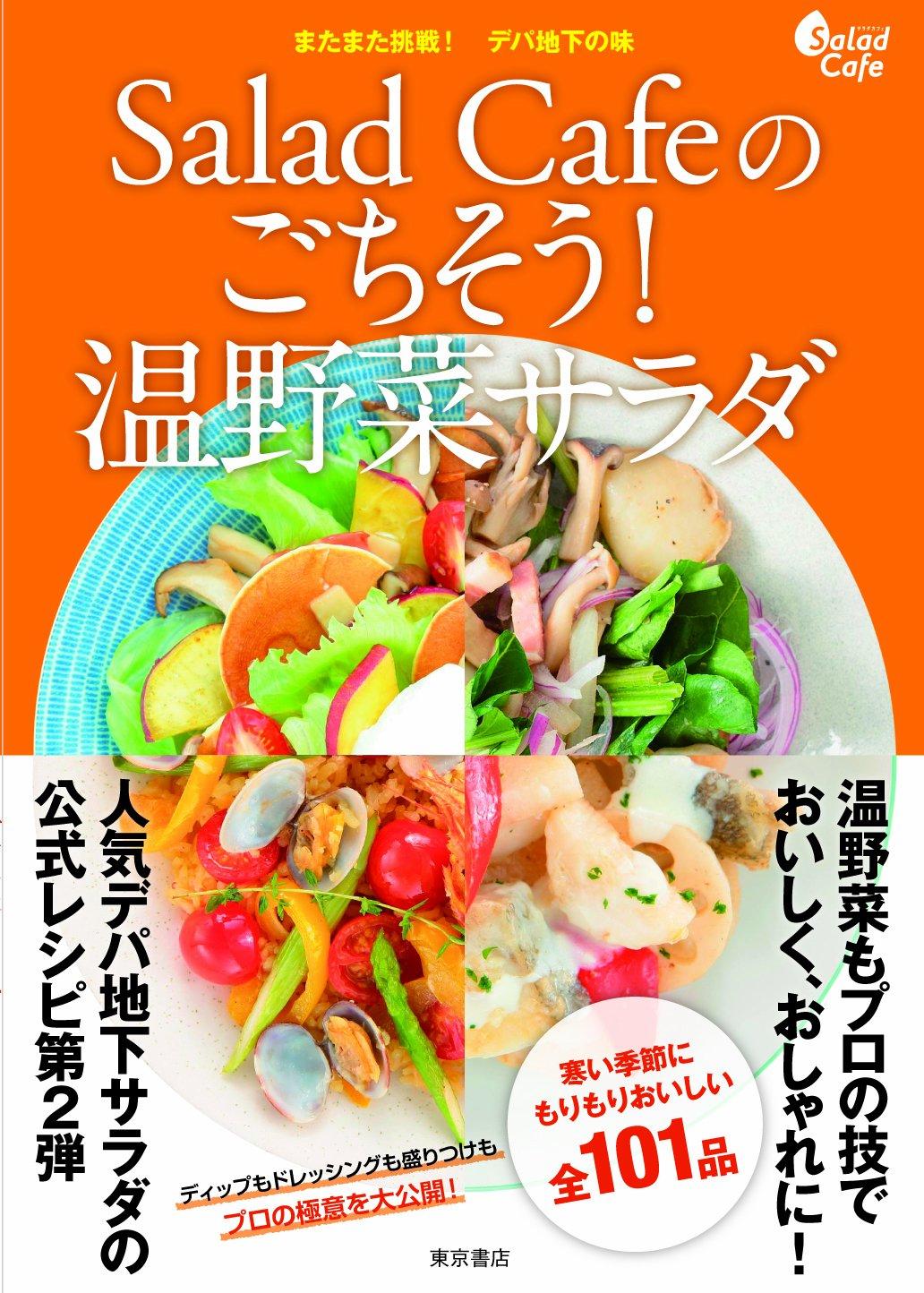 野菜サラダ レシピ 人気