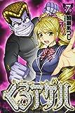 くろアゲハ(7) (講談社コミックス月刊マガジン)