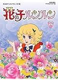 想い出のアニメライブラリー 第15集 花の子ルンルン DVD-BOX  デジタルリマスター版 Part2