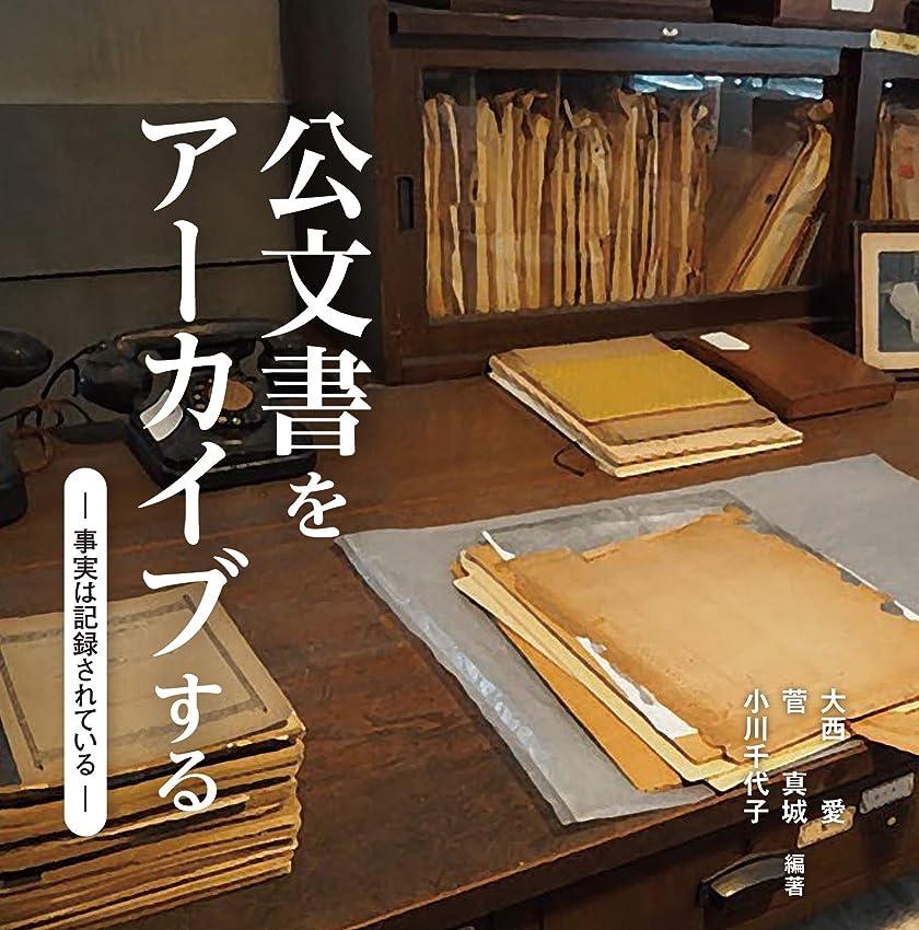 公文書をアーカイブする(阪大リーブル70)