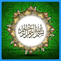 Daily Quran & Islamic Quotes