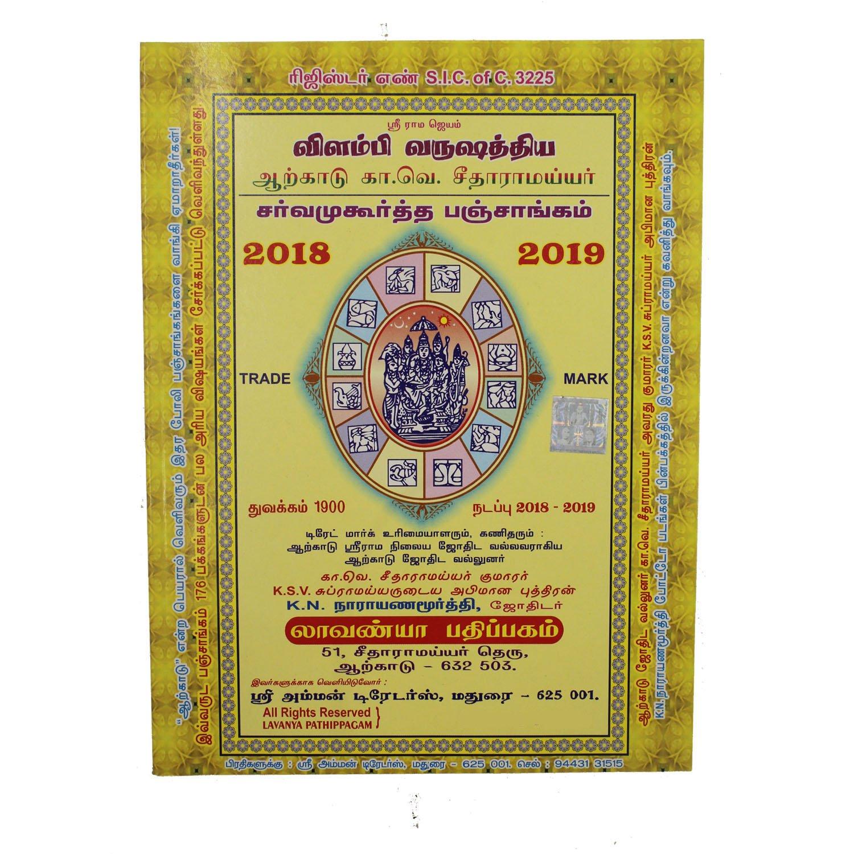 Vilambi Varusathiya Arcot K  V  Seetharamaiyyar Sarva Mugoortha