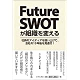 Future SWOTが組織を変える<社員のアイディアを吸い上げて、会社の10年後を見通せ! >