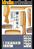 櫛と日本人: 美の追求 (22世紀アート)
