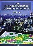 GISと地理空間情報―ArcGIS 10.2とダウンロードデータの活用