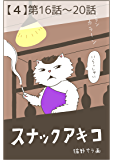 【4】第16話〜20話 スナックアキコ