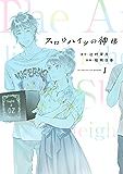 スロウハイツの神様(1) (Kissコミックス)