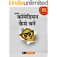 Safal Comedian Kaise Banein? : The Ultimate Guide to Become A Successful Stand-up Comedian (Stand Up Comedian, How To Do Stand Up, How To Be A Stand Up ... for Perfect Performance) (Hindi Edition)