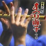 日本の祭り まつり囃子 上