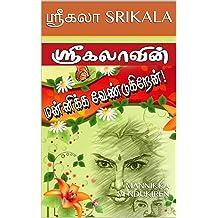 Srikala Tamil Novels : MANNIKKA VENDUKIREN