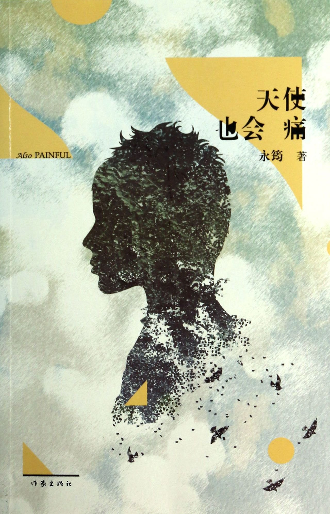 Angel will be pain [Genuine](Chinese Edition) ebook