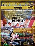 病中少年:沉寂的世界 (香港凤凰周刊精选故事)