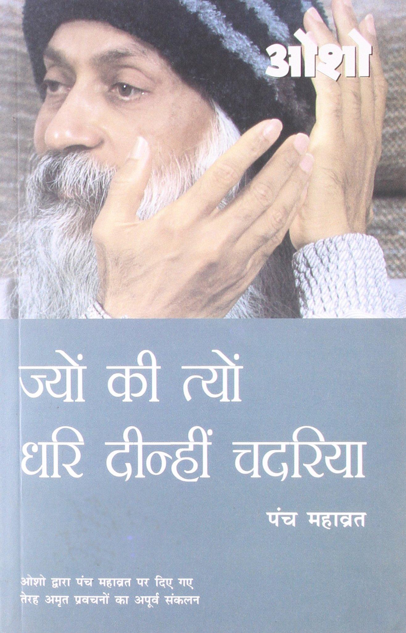 Jyo Ki Tyo Dhari Dinhi Chadariya