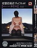 変態投稿者プレミアム 07 (SANWA MOOK)