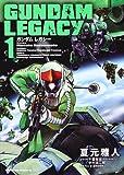GUNDAM LEGACY (1) (角川コミックス・エース 26-17)