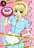 アマイタマシイ ~懐かし横丁洋菓子伝説~ 1