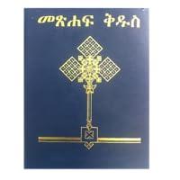 Tigrigna Bible