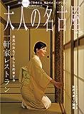 大人の名古屋 vol.28 最高のおもてなしを約束する一軒家レストラン (HANKYU MOOK)