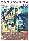 アンフォゲッタブル: はじまりの街・神戸で生まれる絆 (徳間文庫)