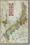 Vintage Map of Japan From 1880 Photo Print Poster Unique Gift Old Ancient Historic - Size: 18 x 12 Inches