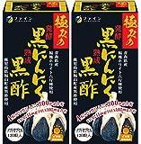 ファイン 発酵黒にんにく黒酢 黒酢エキス末配合 30日分 (1日4粒/120粒入)×2個セット