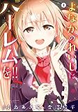 よなかのれいじにハーレムを!! 1巻 (デジタル版ガンガンコミックスJOKER)
