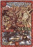 デュエルマスターズ ボルシャック・ドギラゴン(レジェンドレア/秘2)/第3章 禁断のドキンダムX(DMR19)/ シングルカード