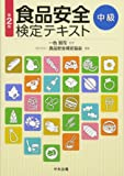 食品安全検定テキスト 中級 第2版
