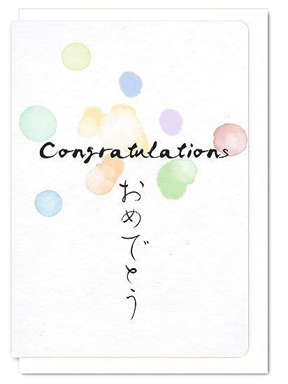Tarjeta de felicitación japonesa contemporánea ...