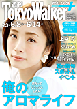 週刊 東京ウォーカー+ 2017年No.23 (6月7日発行) [雑誌] (Walker)