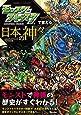 モンスターストライクで覚える日本の神々 (モンスターストライクで覚えるシリーズ)