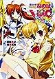 魔法少女リリカルなのはViVid FULL COLORS (1) (カドカワコミックスAエース)
