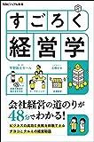 すごろく経営学 (SBビジュアル新書)