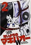 たいようのマキバオーW 2 (プレイボーイコミックス)