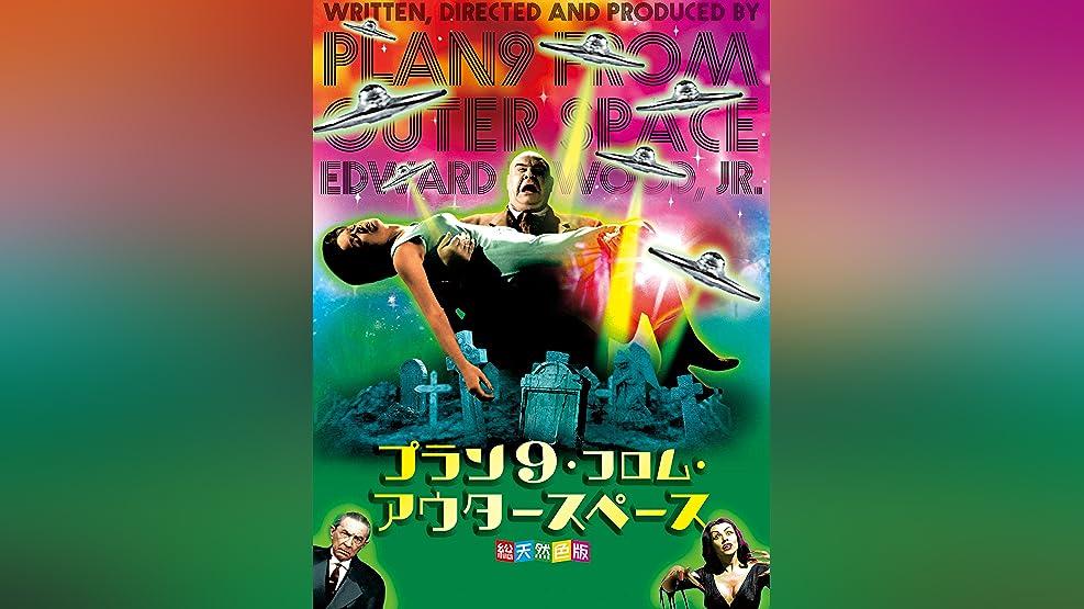 プラン9・フロム・アウタースペース【総天然色版】(字幕版)