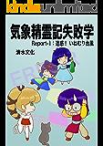 気象精霊記失敗学 Report-1: 迷惑! いねむり台風