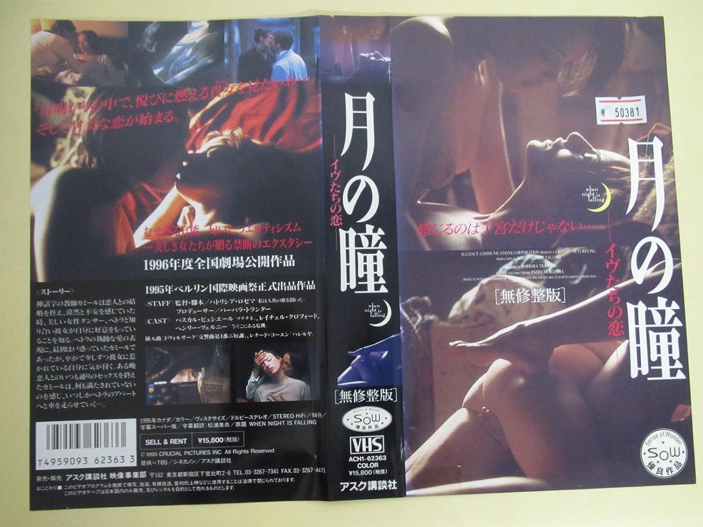 Amazon.co.jp: 月の瞳 [VHS]: ...