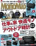 MonoMax(モノマックス) 2018年 8 月号